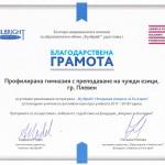 """Благодарствена грамота от Българо-американската комисия за образователен обмен """"Фулбрайт"""" за ПГПЧЕ-Плевен"""