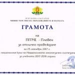 ГРАМОТА за ПГПЧЕ-Плевен за отлично провеждане на 25 ноември 2017г. на националния кръг на Националното многоезично състезание за учебната 2017/2018 година