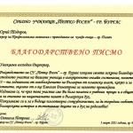 """Благодарствено писмо от орзанизаторите на онлайн състезание """"Освобождението на България от османска власт"""""""