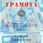 ПЪРВО МЯСТО за отбора по БАСКЕТБОЛ (юноши 11-12 клас) на Общински ученически игри