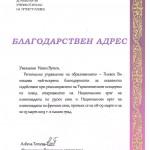 Благодарствен адрес за Невен Вутев от РУО-Плевен за оказаното съдействие при реализирането на Тържествените концерти по повод откриването на Националния кръг на олимпиадата по руски език и Националния кръг на олимпиадата по френски език, провели се в нашия град