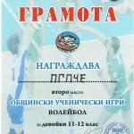 ВТОРО МЯСТО за отбора по ВОЛЕЙБОЛ (девойки 11-12 клас) на Общински ученически игри