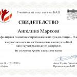 СВИДЕТЕЛСТВО на Ангелина Маркова за участие в Седмата сесия на Ученическия институт на БАН като научен ръководител на проект: По следите на думите в Ботевата поезия, 10- 12.11.2020г.