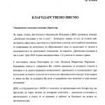 Благодарствено писмо от г-жа Гергана Паси, Председател на Дигиталната национална коалиция