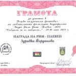 Здравка Димитрова - ст. учител по музика в ГПЧЕ-Плевен