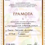 ГРАМОТА за постигнати отлични резултати и успешно представяне в Регионална кръгла маса на Грета Димова, зам. директор на ПГПЧЕ-Плевен
