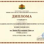 Второ място за Диана Довгун на Национален кръг на Националното многоезично състезание, Велико Търново, 2018г.