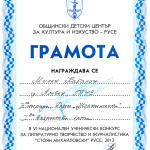 Милен Кабалан, Грамота