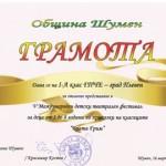 gramota-1klas-1