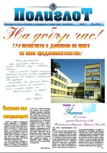 Poliglot-5-VII-2012