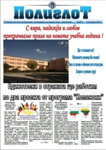Poliglot-6-IX-2012