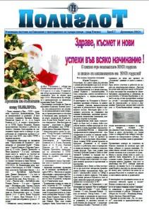Poliglot-7-XII_2012