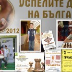 Стилиян Нановски, ІVа клас  - шах