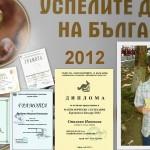 Стилиян Нановски, ІVа клас - математика