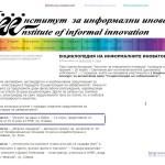 """I място - IV """"б"""" клас - I Национален конкурс  за иновативни идеи """"Енциклопедия на забавленията"""""""