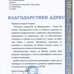 Благодарствен адрес от РУО-Плевен