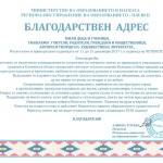 БЛАГОДАРСТВЕН АДРЕС от МОН и РУО-Плевен по повод активното включване в инициативите в Седмицата на четенето