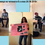 """тема """"Митове"""" - 8а клас"""