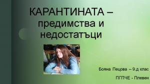 Бояна Пецова-9д