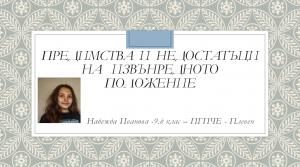 Надежда Иванова-9д