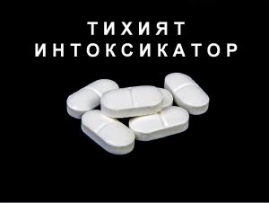 Silent_intoxicator