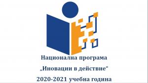 Wellcom_inovation_2021_1